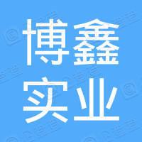 深圳博鑫实业有限公司