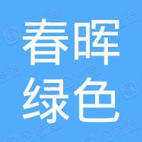 贵州省平塘县春晖绿色农业开发有限公司
