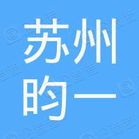 苏州昀一企业管理咨询合伙企业(有限合伙)