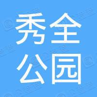广州市花都区秀全公园