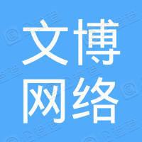 锦江区文博网络工作室