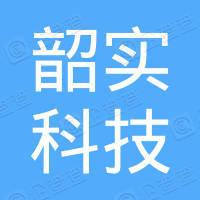 上海韶实科技有限公司