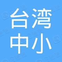 台湾中小企业银行股份有限公司武汉分行