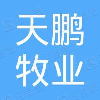 廊坊市天鹏牧业股份有限公司