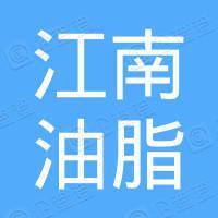 铜陵江南油脂有限责任公司