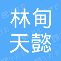 林甸县天懿建设工程有限责任公司