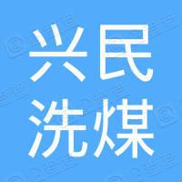 许昌兴民洗煤股份有限公司