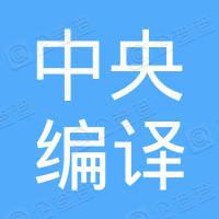 中央编译局翻译服务部