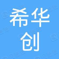 深圳市希华创实业有限公司