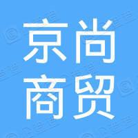 哈尔滨京尚商贸有限公司