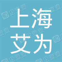 上海艾为集成电路技术有限公司