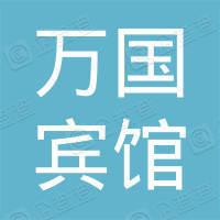 延吉市新兴万国宾馆有限公司