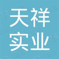 上海天祥实业有限公司
