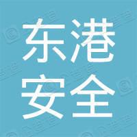 郑州东港安全印刷有限公司