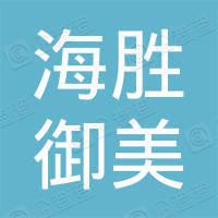 天津海胜御美投资合伙企业(有限合伙)