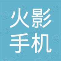 火影(天津)手机游戏科技发展有限公司