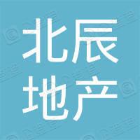 北京北辰房地产开发股份有限公司