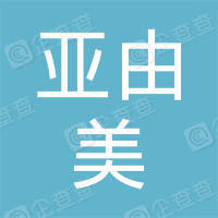青岛亚由美贸易有限公司