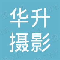 湖南省华升摄影有限责任公司