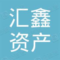 汇鑫资产管理(天津)合伙企业(有限合伙)