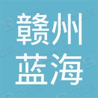 赣州蓝海新材料有限公司