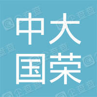 西藏中大国荣实业发展有限公司