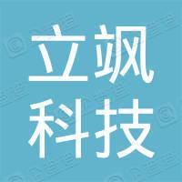 北京立飒科技有限公司