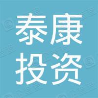 天津泰康投资有限公司