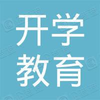 北京开学教育咨询有限公司