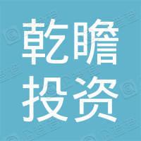 上海乾瞻投资管理有限公司