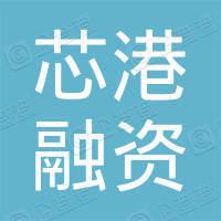 芯港融资租赁(上海)有限责任公司