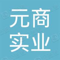 上海元商实业(集团)有限公司
