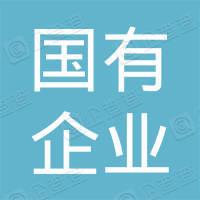 广西国有企业改革发展一期基金合伙企业(有限合伙)