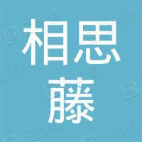 广西益颐相思藤农业科技有限公司
