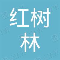 青岛红树林旅业有限公司
