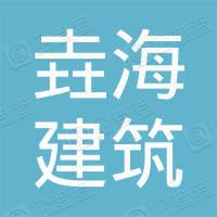 大庆市垚海建筑工程有限公司