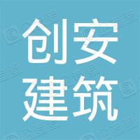 大庆市创安建筑工程有限公司