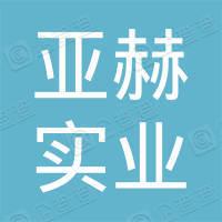 深圳市亚赫实业有限公司