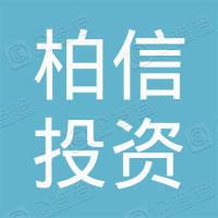 深圳柏信投资合伙企业(有限合伙)