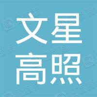 文星高照教育咨询(深圳)有限公司