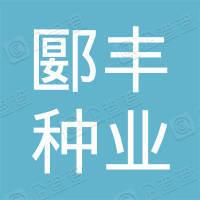 河南省郾丰种业有限公司