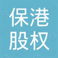 上海保港股权投资基金有限公司