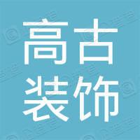 长沙高古装饰设计有限公司