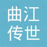 陕西曲江传世拍卖有限公司