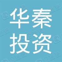 陕西省华秦投资集团有限公司