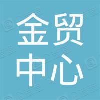 南京高新技术产业开发区金贸中心开发有限公司