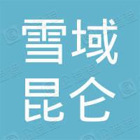 叶城县雪域昆仑旅游发展有限公司