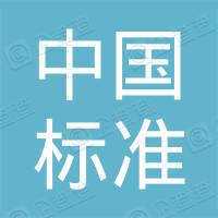中国标准出版社秦皇岛印刷厂