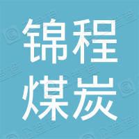 微山县锦程煤炭洗选有限公司
