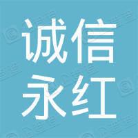 四平市诚信永红大药房连锁有限公司山门分店